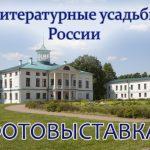 """Фотовыставка """"Литературные усадьбы России"""""""