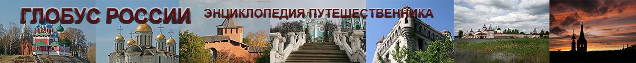 Глобус России - энциклопедия путешественника