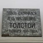 Станция Астапово (Лев Толстой)