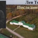 Лев Толстой. Последний путь