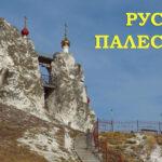 Русская Палестина. Пещерные монастыри Воронежской области