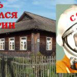 Клушино. Здесь родился Гагарин