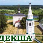 Кидекша. Древнейший храм центральной России